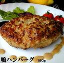 【訳あり:賞味期限間近】鴨ハンバーグのフォアグラスモークのせ鴨ハンバーグ+フォアグラスモーク5〜10g賞味期限2月29日