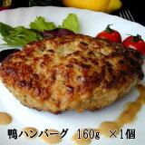 鴨ハンバーグ1個 160g 1個国産鴨肉:青森県産 鴨肉100%30日