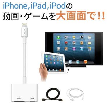 iPhone HDMI 変換アダプタ iPhone HDMI 変換ケーブル HDMI 変換 アダプタ lightning hdmi 変換 アダプタ ミラーリング iphone ケーブル ipad hdmi ipod hdmi アイフォン hdmi 変換 ケーブル