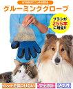 ペット グルーミング グローブ 右手 左手 猫 ブラシ 犬