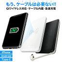 モバイルバッテリー 大容量 モバイルバッテリー Qi ワイヤ