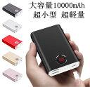 【保証期間6ヶ月】モバイルバッテリー 大容量 極小型 軽量薄...