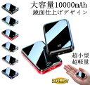 【保証期間12ヶ月】2020最新モデル モバイルバッテリー 極小型 超軽量 大容量 10000mAh...