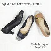 日本製本革スクエアトゥ4EベルトデザインパンプスS-1056