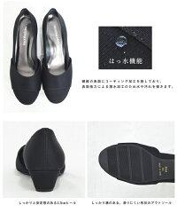 日本製本革はっ水ブラックフォーマルパンプス3E