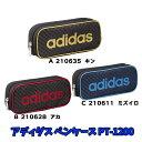 筆箱 アディダス adidas ペンケース 筆入れ 金 ゴールド ブラック アカ ブルー PT1200【sp2022】
