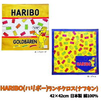 ランチクロスハリボーHARIBOグミナフキン女の子男の子グッズキャンディパッケージデザイン人気おしゃれ