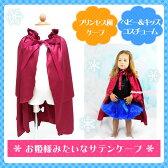【ハロウィン 子供 マント】 ワインレッド 赤 ケープ ショール 衣装 女の子用 女の子 子供 ベビー コスチューム コスプレ 白雪姫 ヴァンパイア 魔法使い PRWH