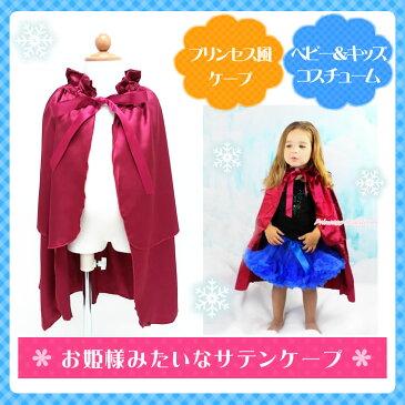 【ハロウィン マント 子供】 ワインレッド 赤 ケープ ショール 衣装 女の子用 女の子 子供 ベビー コスチューム コスプレ 白雪姫 ヴァンパイア 魔法使い PRWH