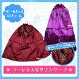 【ハロウィン 子供 マント】 2カラー 赤 ケープ ショール 衣装 女の子用 女の子 子供 ベビー コスチューム コスプレ 白雪姫 ヴァンパイア 魔法使い PRWH