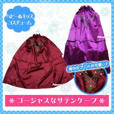 【ハロウィン マント 子供】 2カラー 赤 ケープ ショール 衣装 女の子用 女の子 子供 ベビー コスチューム コスプレ 白雪姫 ヴァンパイア 魔法使い PRWH