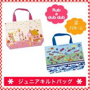 【送料無料】入園入学♪お稽古、習い事でも大活躍のかわいいキルトバッグ!