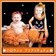 【ハロウィンのオレンジチュチュ】リボン付きフリルチュチュスカート♪テーマパーク・ハロウィン・ダンスイベントに!女の子 カボチャ お化け コスプレ ハロウィン衣装 コスチューム ベビー用 赤ちゃん用 子供用 キッズ用 PRWS