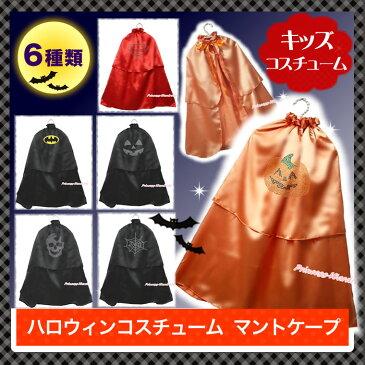 【ハロウィン マント 子供】ケープ ローブ 衣装 男の子 女の子 キッズ コスチューム ベビー PRWH