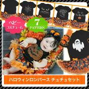 かぼちゃ チュチュ ハロウィンロンパースチュチュセット イベント テーマパーク ハロウィン ロンパース カボチャ コスチューム ベビー服 アクセサリー