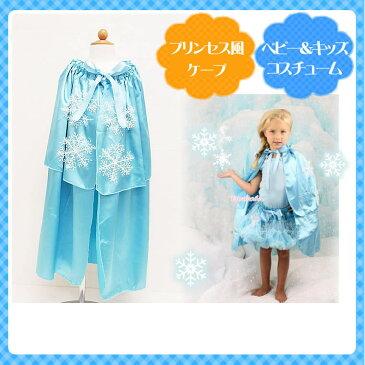 【ハロウィン マント 子供】 雪の結晶 ケープ ショール 衣装 女の子用 女の子 ベビー コスチューム コスプレ PRWH