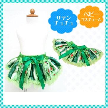 【チュチュ スカート ベビー】 緑 パニエ ハロウィン 衣装 コスチューム 赤ちゃん 子供 女の子 戴冠式 PRWP