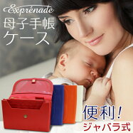 【送料無料】exprenade(エクスプレナード)ジャバラ式母子手帳ケース