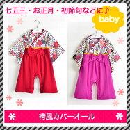 【送料無料】お正月や節句に着せたい袴カバーオール!ベビー・キッズ用