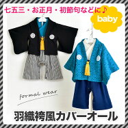 【送料無料】お正月や節句に着せたい紋付羽織と袴ロンパースのセット♪ベビー・キッズ用