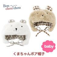 【送料無料】【新生児帽子】ボアくま耳赤ちゃん用ベビー用新生児用冬用防寒