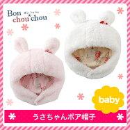 【送料無料】【新生児帽子】ボアうさ耳赤ちゃん用ベビー用新生児用冬用防寒
