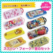 【送料無料】安心の日本製★箸スプーンフォークセット