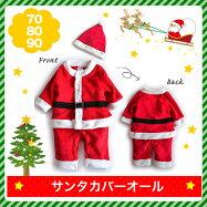 【送料無料】ベビー用・キッズ用のサンタカバーオール&帽子のセット