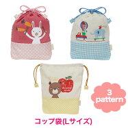 【送料無料】コップ袋Lサイズ巾着袋