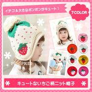 【送料無料】シェリープリンセス(CheriePrincess)イチゴとハート模様がとってもかわいい耳当て付ベビー用ニット帽子