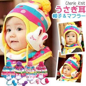 うさぎちゃん 耳あて 帽子 マフラー 2点セット ベビー用 ニット帽子 キッズ用 赤ちゃん用 ニット帽