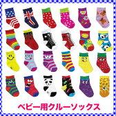 【靴下 子供】 10〜13cm クルーソックス 男の子 女の子 ベビー ソックス 赤ちゃん 滑り止め スニーカー柄 靴柄 シューズ柄 オクタニ