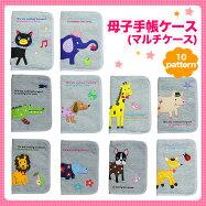 【送料無料】スウェット生地の母子手帳ケース・マルチケース