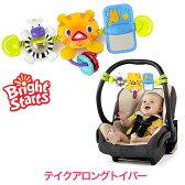 【テイクアロングトイバー】光やメロディが楽しいトイバー Bright Starts キャリアー トイバーラトル トイ ベビー 赤ちゃん 0ヶ月〜 出産祝い 誕生日 ギフト ガラガラ プレゼント おでかけおもちゃ ベビーカー チャイルドシート