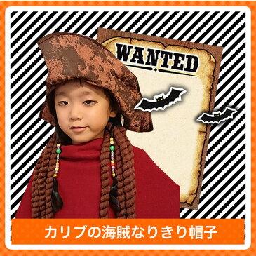 【海賊 帽子 子供】 カリビアンハット 子供用 レディース用 衣装 コスプレ パイレーツ コスチューム キッズ