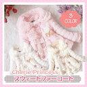 【ファーコート】 キッズ プリンセス リボン コート ファー ピンク ...