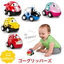 【ゴーグリッパーズ 単品 アソート】 車 ミニカー オーボール oball おもちゃ 出産祝い プレゼント 0歳 1歳 2歳 3歳 4歳 5歳 男の子用 女の子用 赤ちゃん用