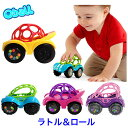 赤ちゃん 車 おもちゃ オーボール oball ラトル ミニカー ラトル&ロール レッド ブルー カー バギー ブルーバギー レッドバギー [T290]