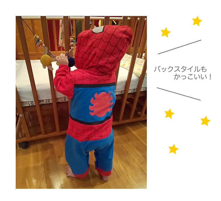 『スパイダーマンカバーオール』