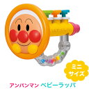 うーたんの子ども用ラッパ 子供用 ラッパ型 楽器 幼児用 おもちゃ ラッパ風 ラッパ 電池付き いないいないばあっ うーたん ♪