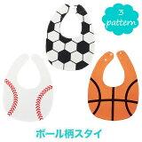 スポーツ柄スタイ サッカーボール ベースボール バスケットボール おしゃれ 野球 サッカー バスケ 男の子用 女の子用 赤ちゃん ベビー よだれかけ ボール