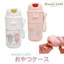 【おやつケース】 お菓子ケース おやつ入れ お菓子入れ 携帯 持ち歩き 赤ちゃん ベビー モンスイユ アナノカフェ anano cafe