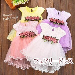 フェアリードレス ベビードレス フォーマルドレス ベビー ドレス 赤ちゃん コサージュ フラワー ハーフバースデー 服 70 80 90 100