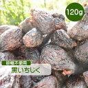 ドライフルーツ 黒いちじく 120g 砂糖不使用 無添加 いちじく 黒イチジク イチジク 無糖 小分け ギフト チャック付き その1
