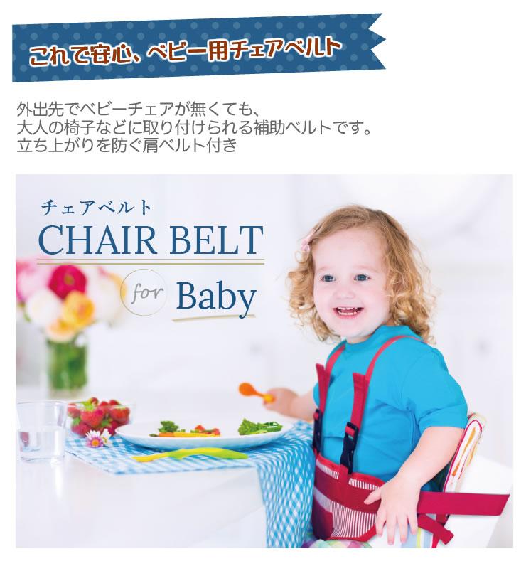 チェアベルトベビー椅子ベルト赤ちゃんデニムexpjapone.x.p.japonイーエクスピージャポン