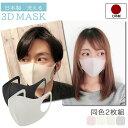 マスク 立体 2枚 日本製 少納言 接触冷感 冷感 夏 ひんやり 冷たい 女性 男性 マスク 大人 クール 涼しい クール素材 夏マスク