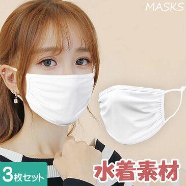 マスク 水着素材 3枚セット 2層 水着 子供用 女性用 メンズ レディース マスク 女性 キッズ レディース マスク 大人 シンプル 花粉