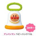 アンパンマン ベビー おもちゃ ハンドベル あんぱんまん 楽器 赤ちゃん 玩具 知育玩具