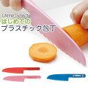 【子供用 包丁】プラスチック キッズ 子供用 幼児用 キッチン プレゼント 人気 おすすめ 日本製