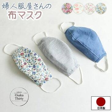 マスク 立体 夏用 日本製 レディース 綿 布マスク 女性 子供 綿 マスク キッズ 女の子 大人 かわいい